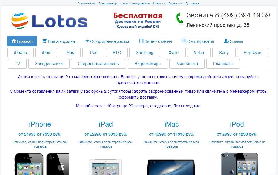lketon - мошенники, инфо на www.nowbest.ru