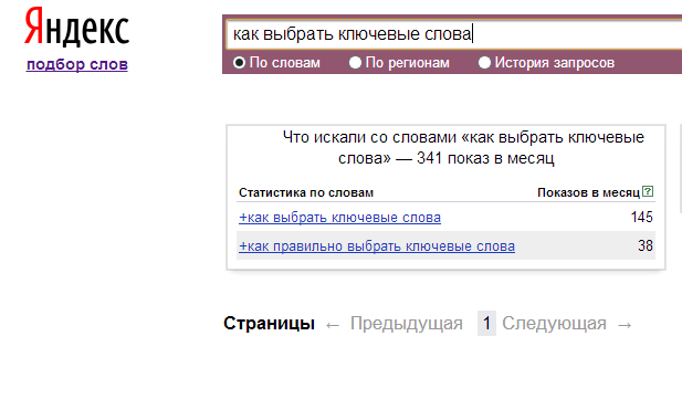 wordstat   www.nowbest.ru