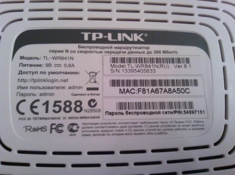 TP-Link TL-WR841N szadi   www.nowbest.ru