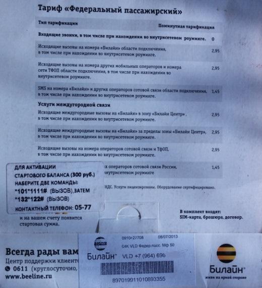Федеральный пассажирский тариф   www.nowbest.ru