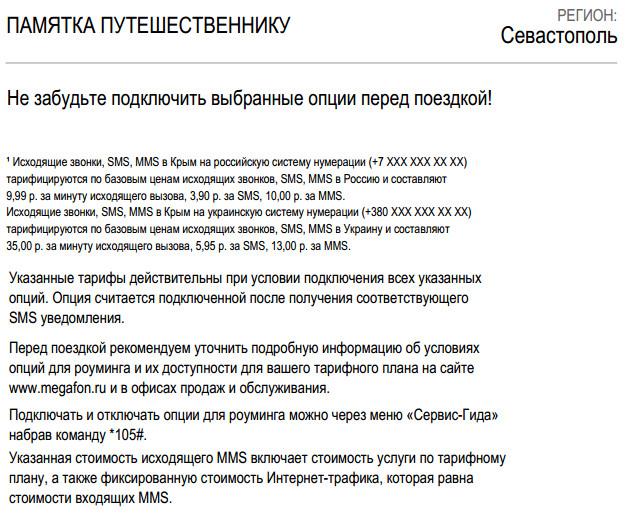 Тарифы МегаФон Севастополь и Крым   www.nowbest.ru