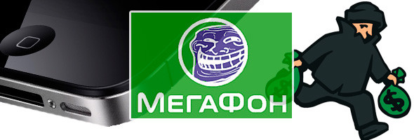 МегаФон воры   www.nowbest.ru