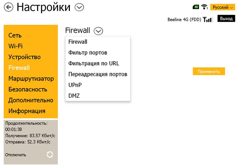 4G Wi-Fi роутер Билайн ТС-100 Firewall   www.nowbest.ru
