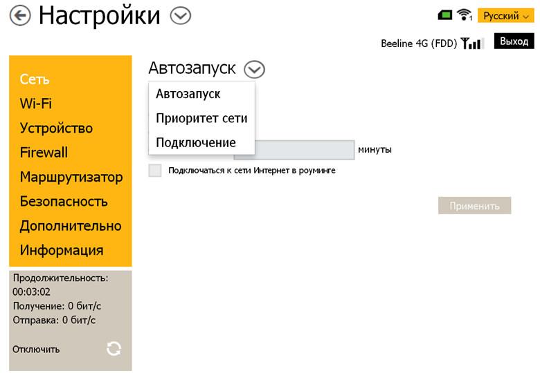 4G Wi-Fi-роутер Билайн ТС-100 автозапуск   www.nowbest.ru