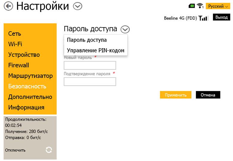 4G Wi-Fi роутер Билайн ТС-100 безопасность   www.nowbest.ru