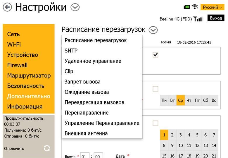 4G Wi-Fi роутер Билайн ТС-100 дополнительные настройки   www.nowbest.ru