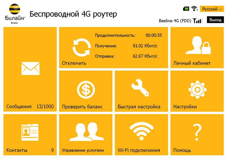 4G Wi-Fi-роутер Билайн ТС-100 главное меню   www.nowbest.ru