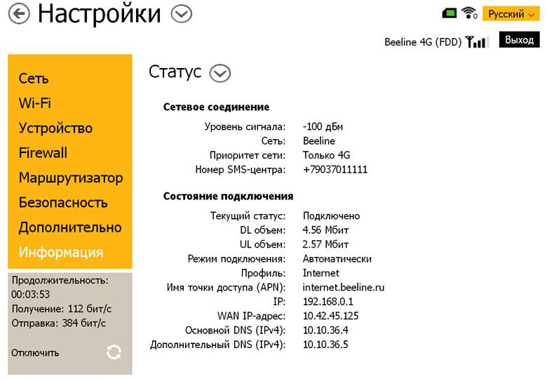 4G Wi-Fi роутер Билайн ТС-100 информация   www.nowbest.ru