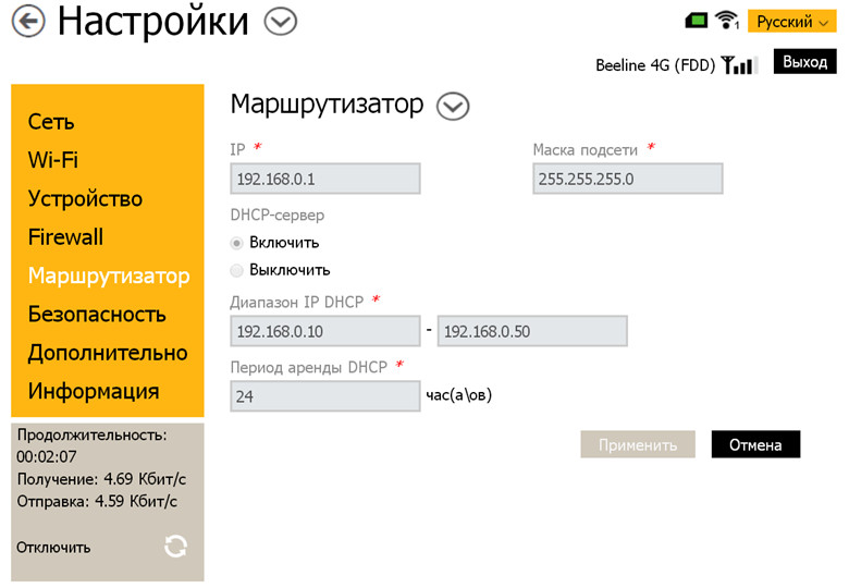 4G Wi-Fi роутер Билайн ТС-100 маршрутизатор   www.nowbest.ru