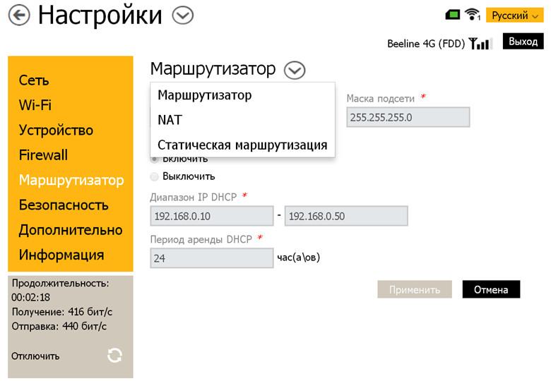 4G Wi-Fi-роутер Билайн ТС-100 настройки маршрутизатора   www.nowbest.ru