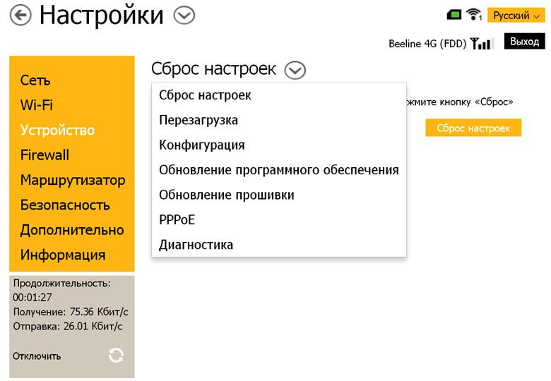4G Wi-Fi роутер Билайн ТС-100 настройки устройства   www.nowbest.ru