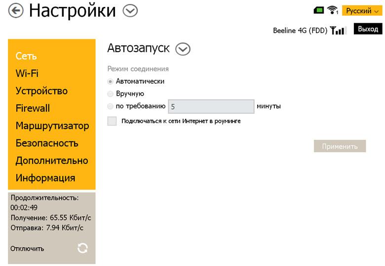 4G Wi-Fi-роутер Билайн ТС-100 настройки   www.nowbest.ru