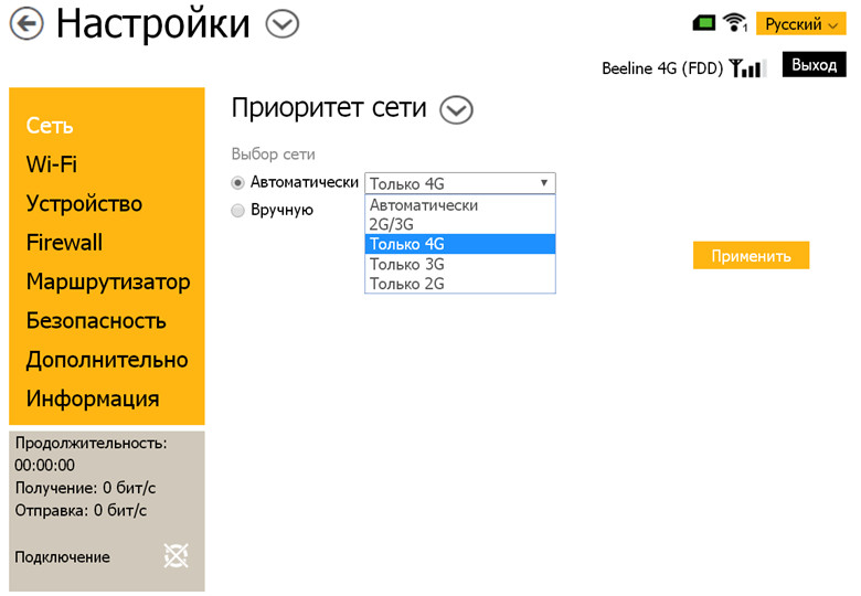 4G Wi-Fi-роутер Билайн ТС-100 приоритет сети   www.nowbest.ru
