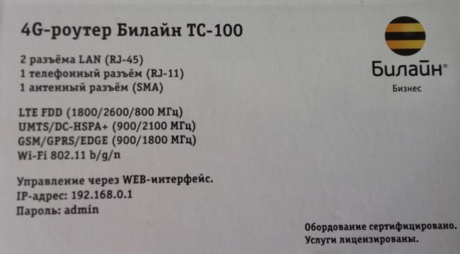 4G Wi-Fi роутер Билайн ТС-100   www.nowbest.ru