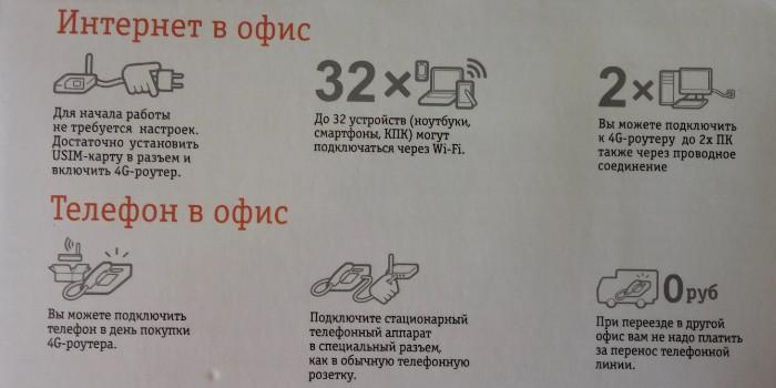4G Wi-Fi-роутер Билайн ТС-100   www.nowbest.ru