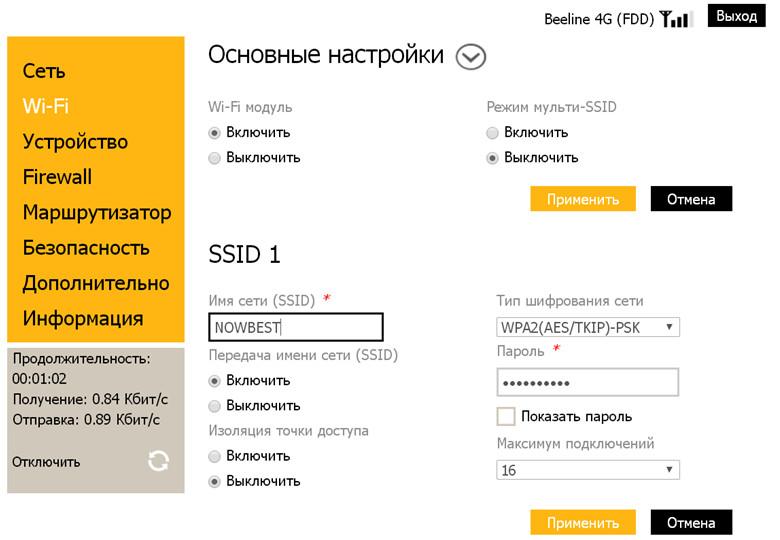 4G роутер Билайн ТС-100 настройки Wi-Fi   www.nowbest.ru