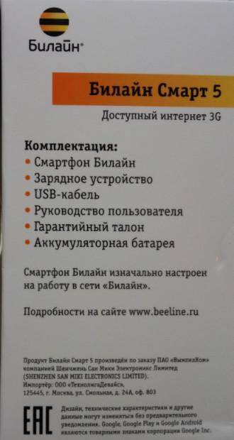 Билайн Смарт 5 комплектация   www.nowbest.ru