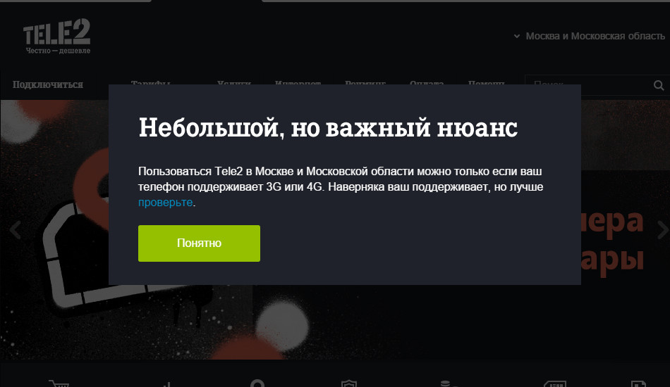 Почему Теле2 не ловит в Москве   www.nowbest.ru